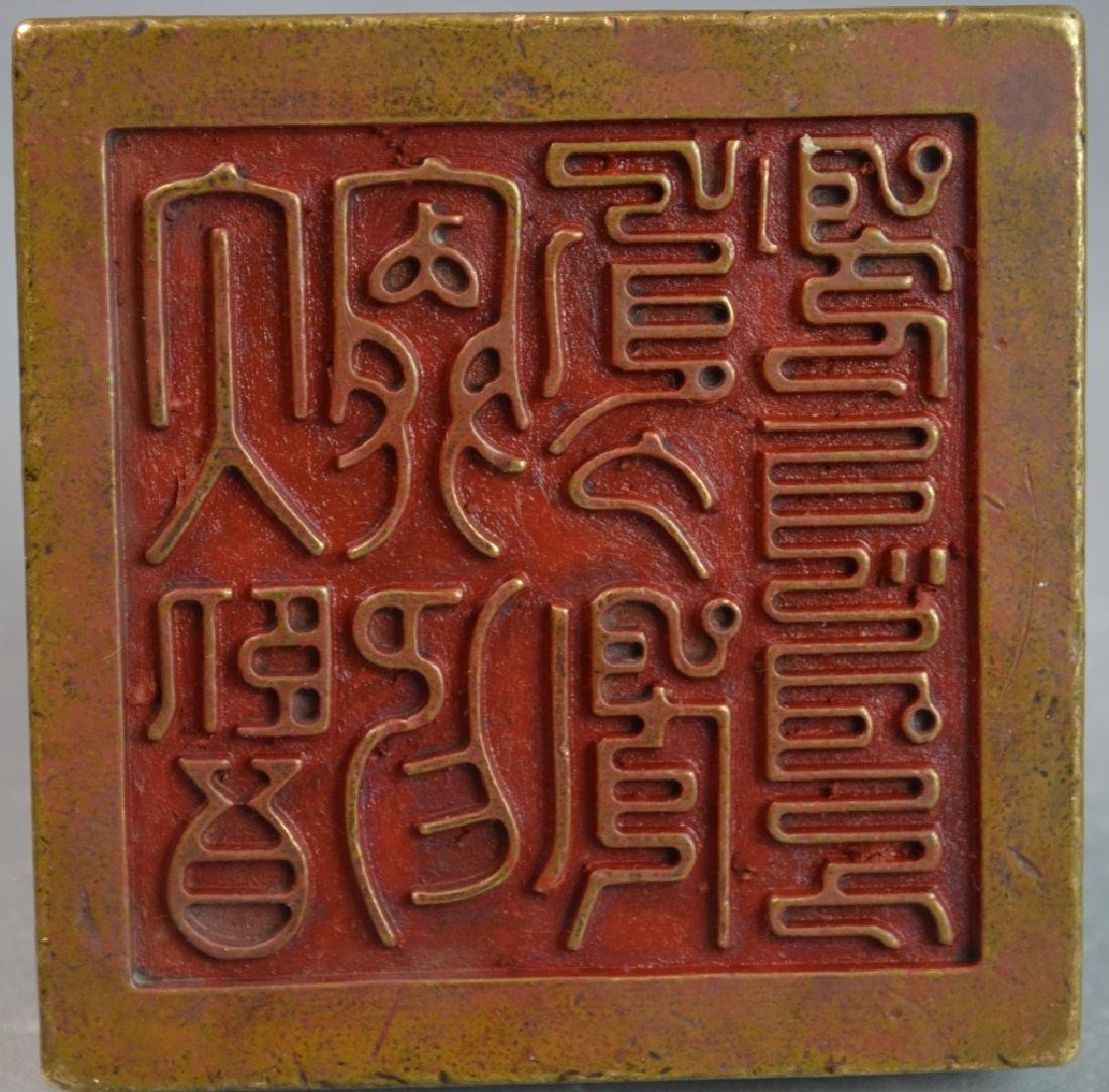 Chinese Square Bronze Seal - 10