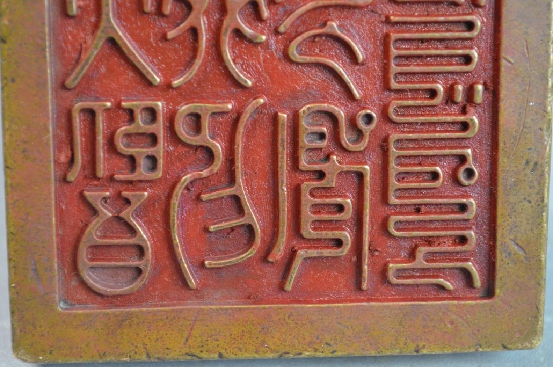 Chinese Square Bronze Seal - 8