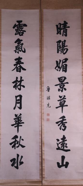 A Pair Chinese Calligraphy by Lu Qiguang