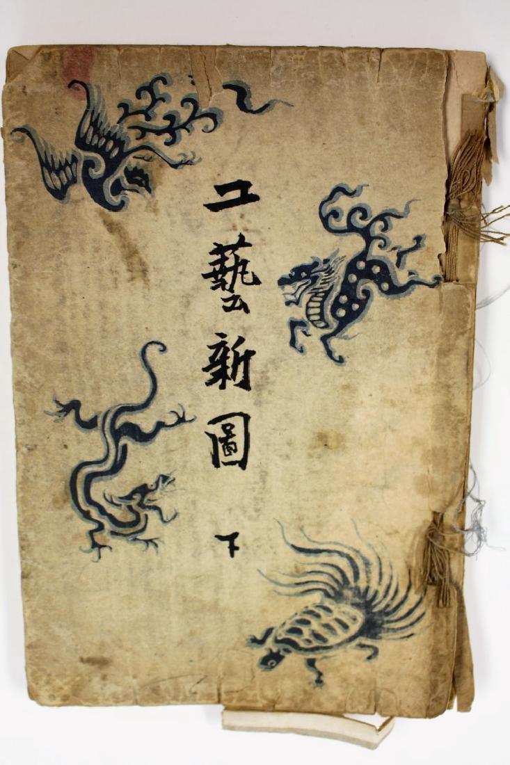 Early Japanese Porfolio of Woodblock Prints
