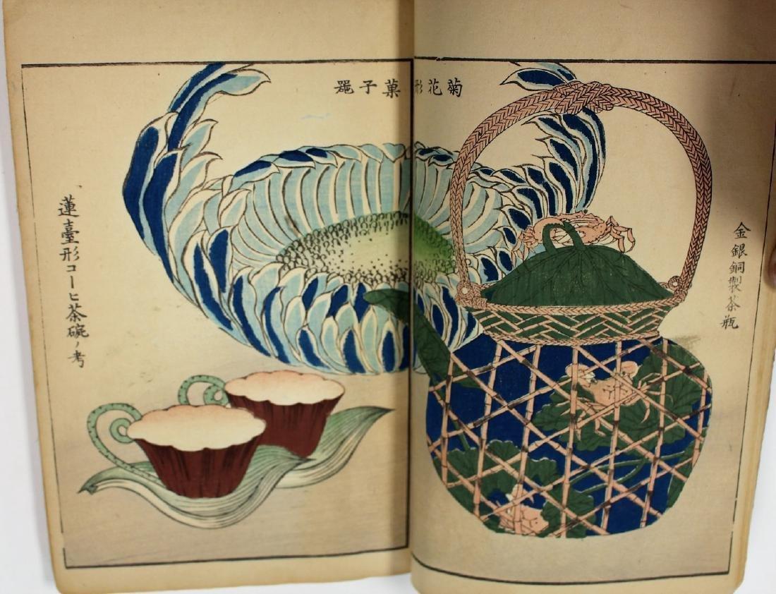 Early Japanese Porfolio of Woodblock Prints - 3