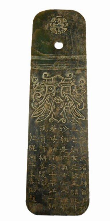 Jade Gui, Signed by Qianlong Emperor, 18th C.