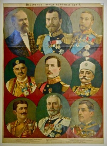Russian Empire Poster, Dated 1914