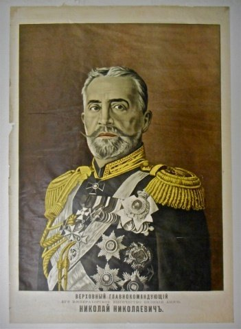 Russian Empire Military  Poster