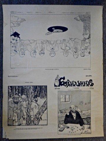 Russian Revolution Era Print