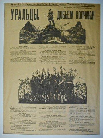 Russian Civil War Bolshevik Propaganda Poster 1920