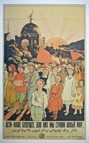 Propaganda Poster, Russian & Arabic Text, 1920