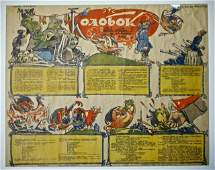 WWII Soviet  Anti Nazi Poster, 1943
