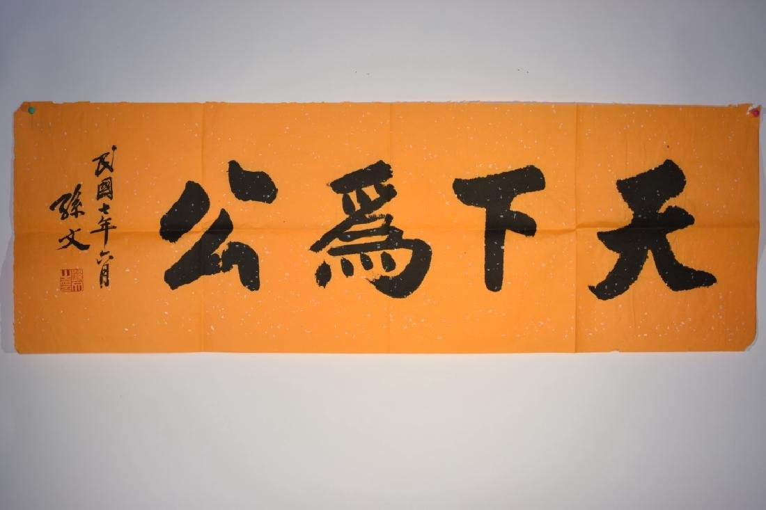 Chinese Calligraphy, after Sun Wen