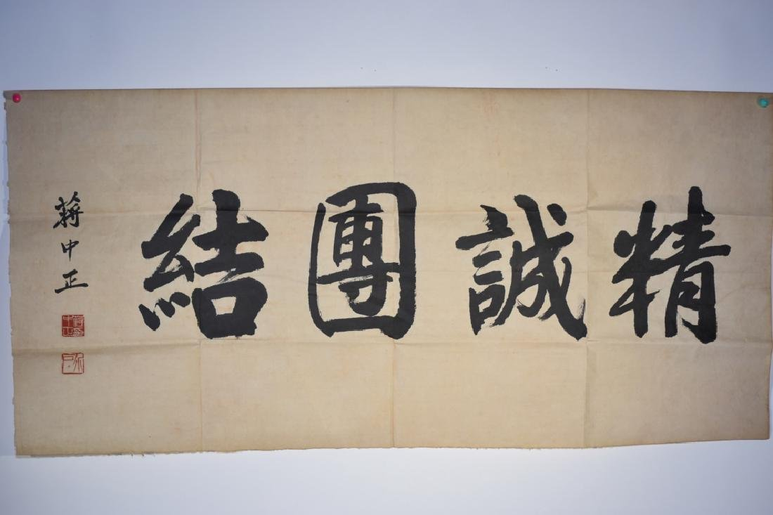 Chinese Calligraphy, after Jiang ZhongZheng