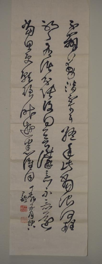 Chinese Calligraphy, Copying Ming Dynasty Wang Duo