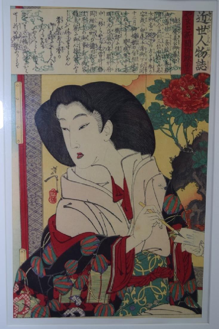 """19th C. Japanese Ukiyo-e """"Nobuko"""" by Yoshitoshi - 2"""