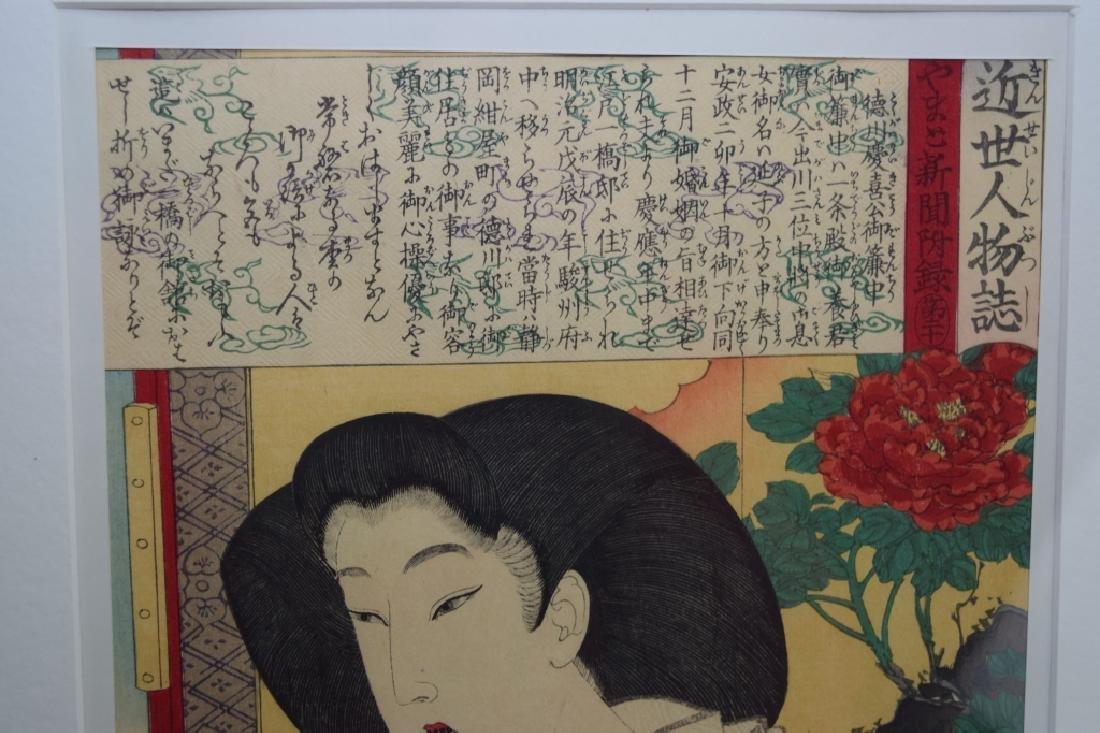 """19th C. Japanese Ukiyo-e """"Nobuko"""" by Yoshitoshi - 3"""