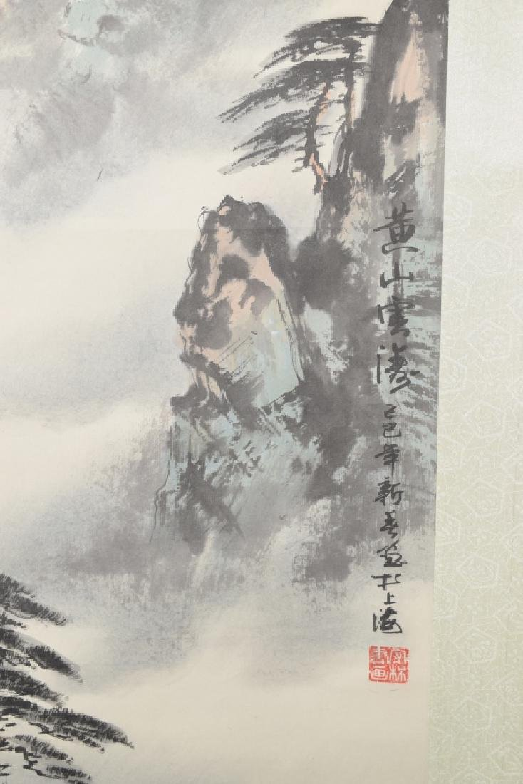 Chinese Watercolor Landscape Painting - 2