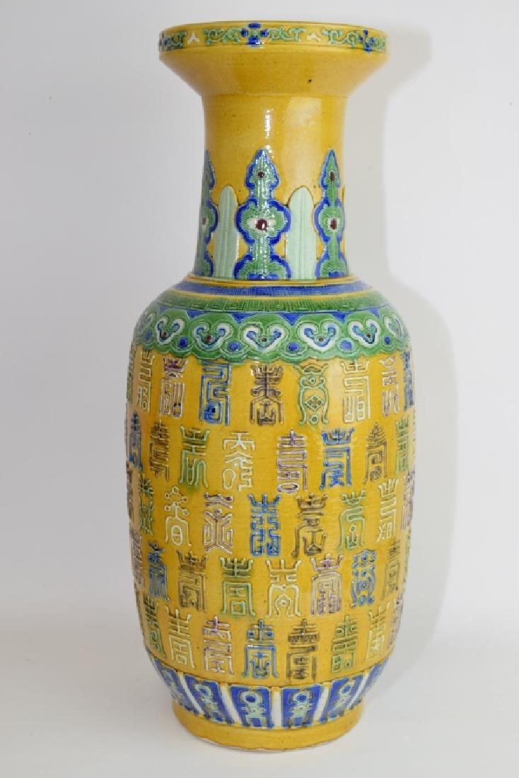 Qing Chinese Yellow Glaze Sancai Carved Vase, Xuande
