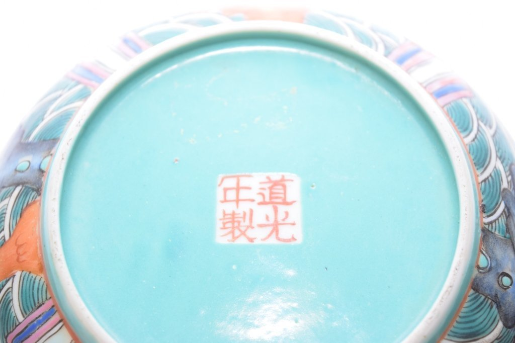 19th C. Chinese Famille Rose Bowl, DaoGuang Mark - 6