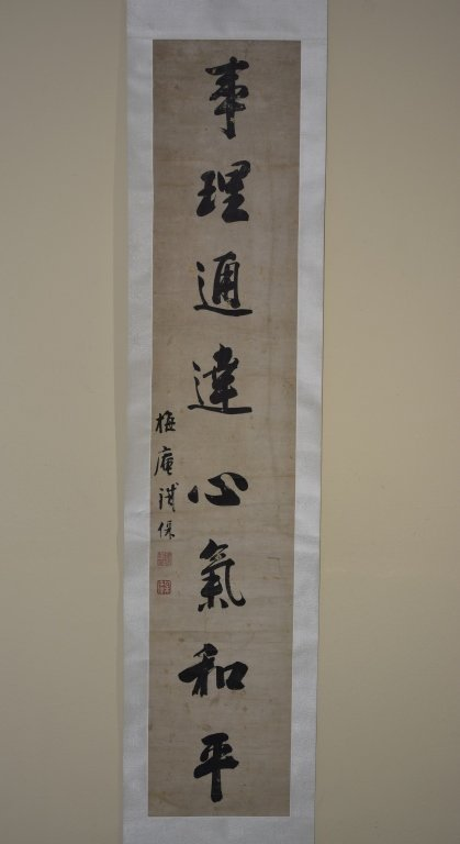 19th C. Chinese Calligraphy Scroll by Tie Bao