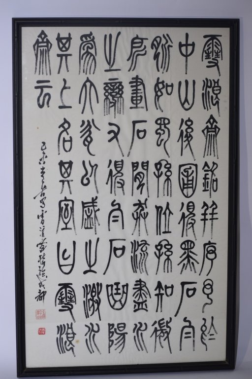 Chinese Calligraphy by Li JinYi