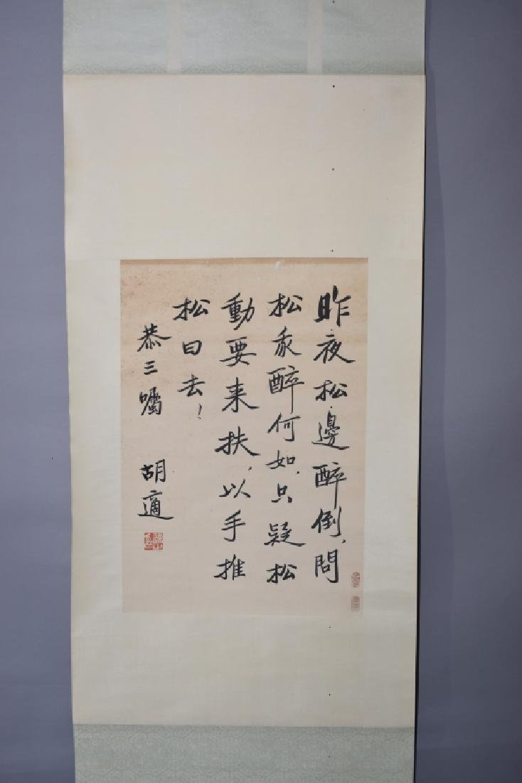 Chinese Calligraphy Scroll by Hu Shi
