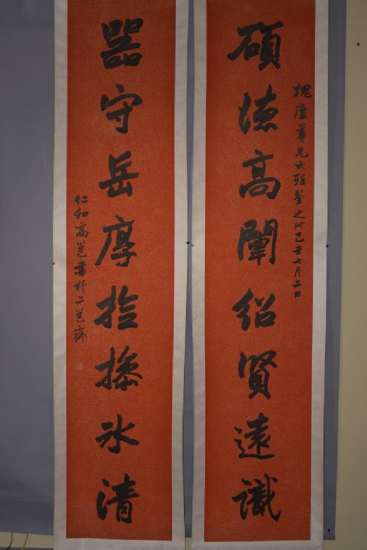Pair of Chinese Calligraphy Scrolls by Gao Yi