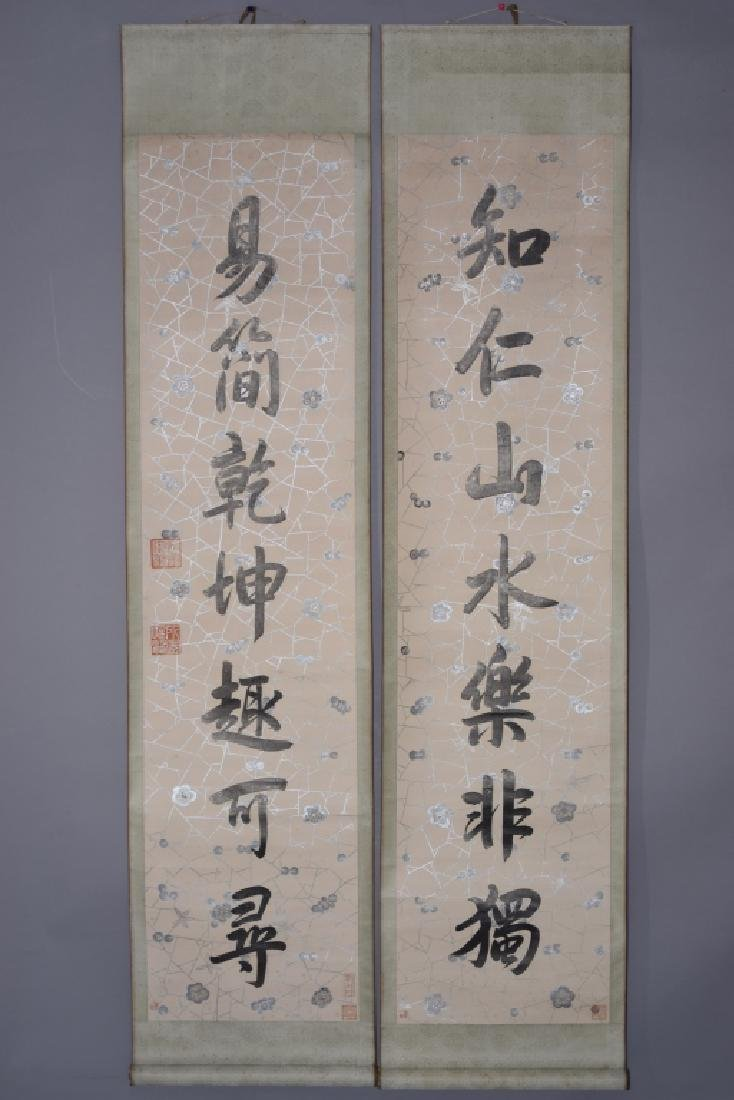 Pair of Chinese Calligraphy by Emperor Qianlong