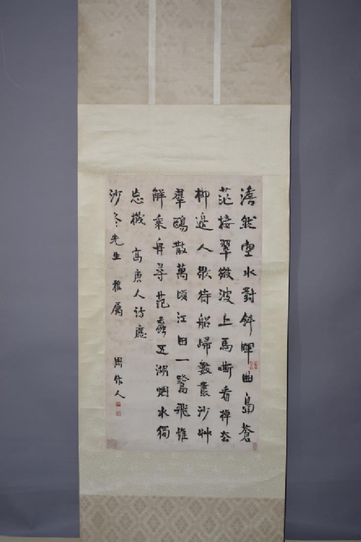 Chinese Calligraphy Scroll by Zhou ZuoRen