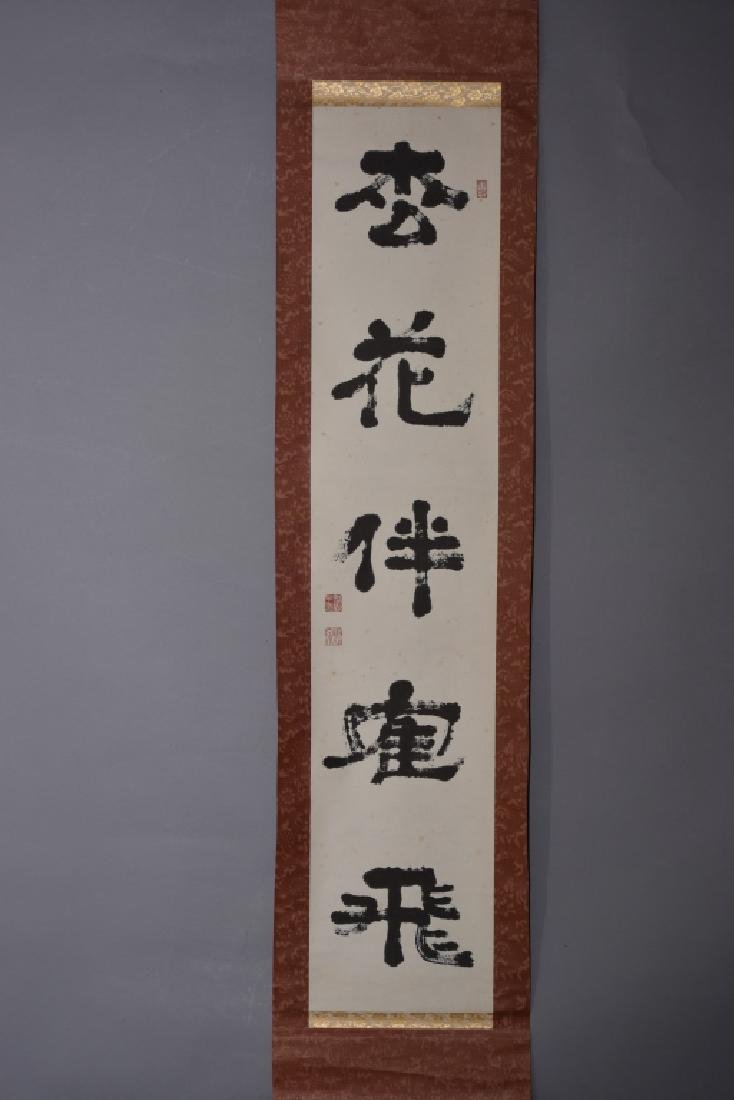 Chinese Calligraphy Scroll with Hui Quan Seal