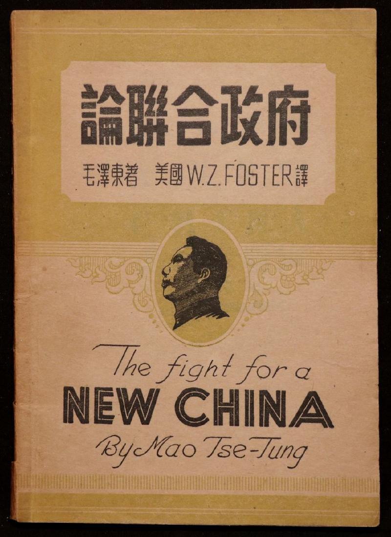 [Harrison Forman]  MAO, CHINA,  3 Books - 4