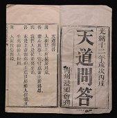 [China]  19th c. Chinese Catechism