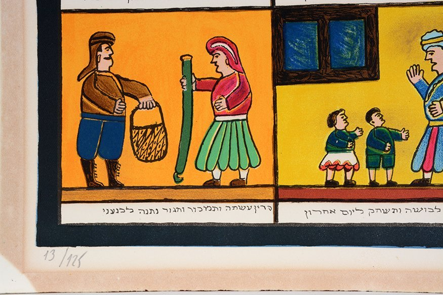 Soloman. Jewish Scenes, 13 of 125. - 2