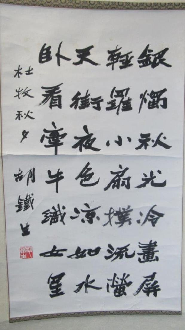 Chinese Scroll Painting of Calligraphy - 2