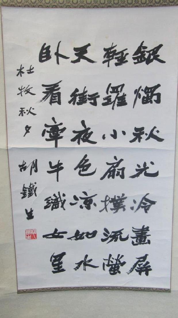 Chinese Scroll Painting of Calligraphy - 3