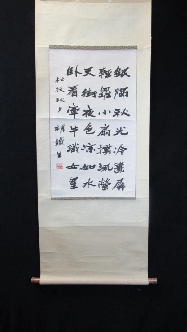 Chinese Scroll Painting of Calligraphy - 4