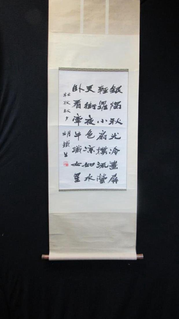 Chinese Scroll Painting of Calligraphy - 5