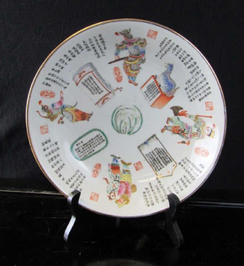 Qing Dynasty 19th Cent. Porcelain Charger