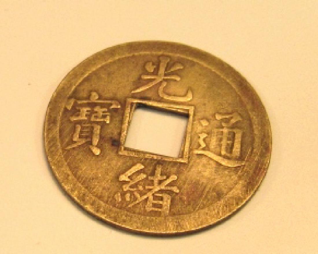 19th C. Qing Dynasty Sword Coins (Guangxu Tongbao)