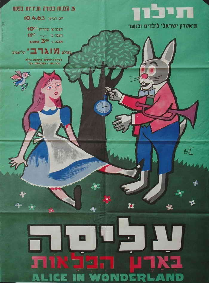 Vintage Israeli poster Alice in Wonderland