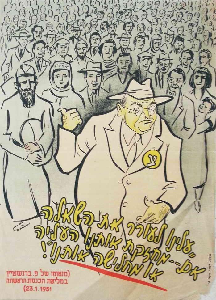 Vintage Israeli poster Zionists 1951