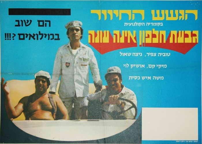 HaGashash HaHiver Israeli poster
