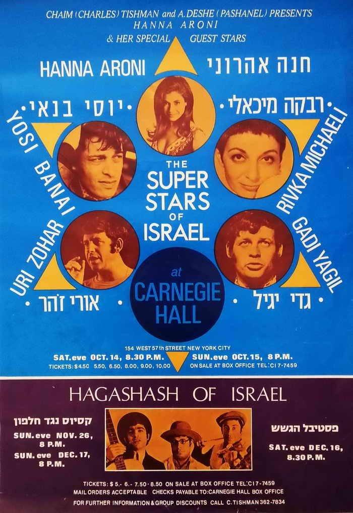 Vintage poster Superstars of Israel 1970's