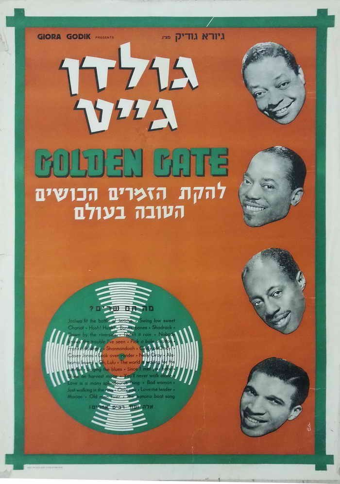Vintage Israeli poster Golden Gate 1960's