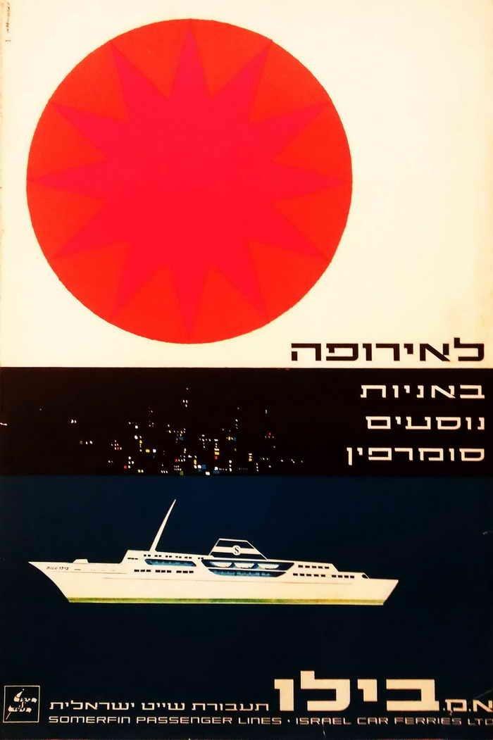 Vintage Israeli poster Bilu cruises