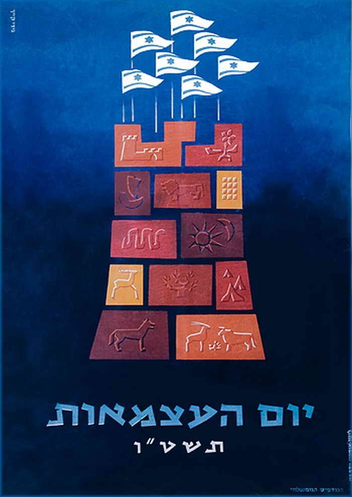 7th Israeli Independence Day 1955
