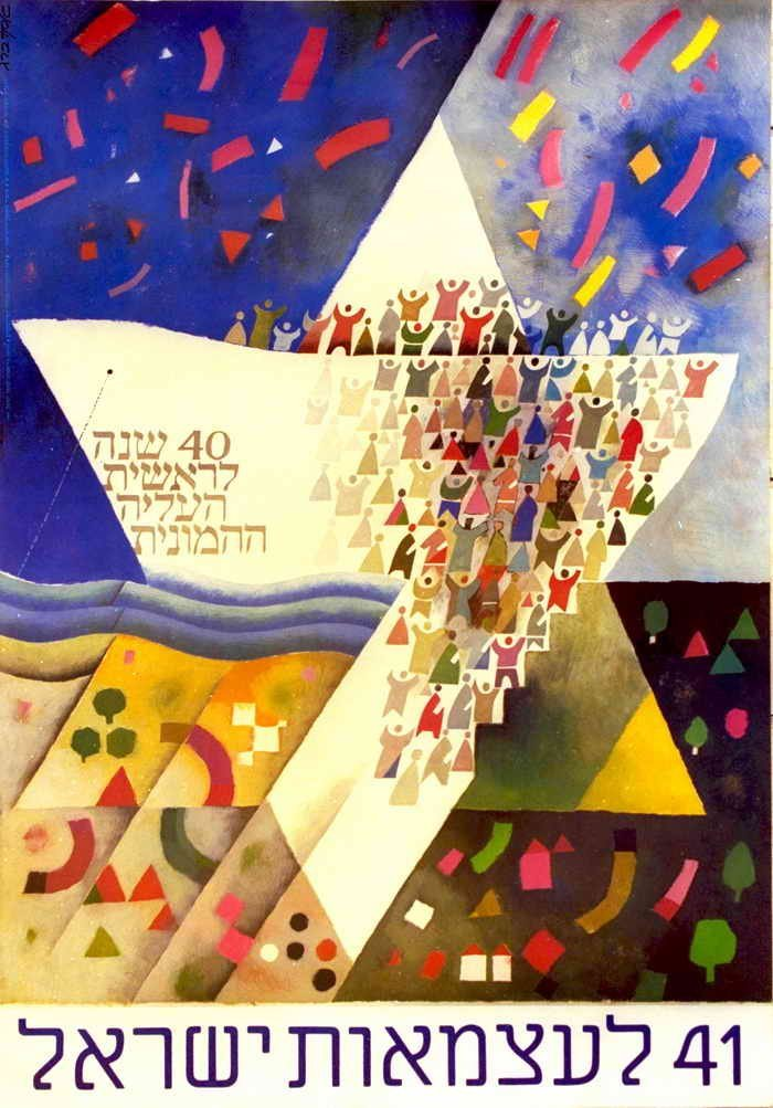 41st Israeli Independence Day 1989