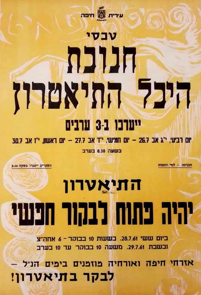 Vintage Israeli poster Haifa's theatre 1961