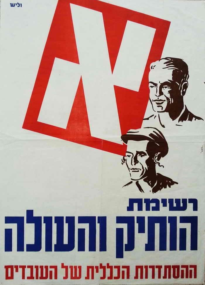 Vintage Israeli poster Histadrut 1949