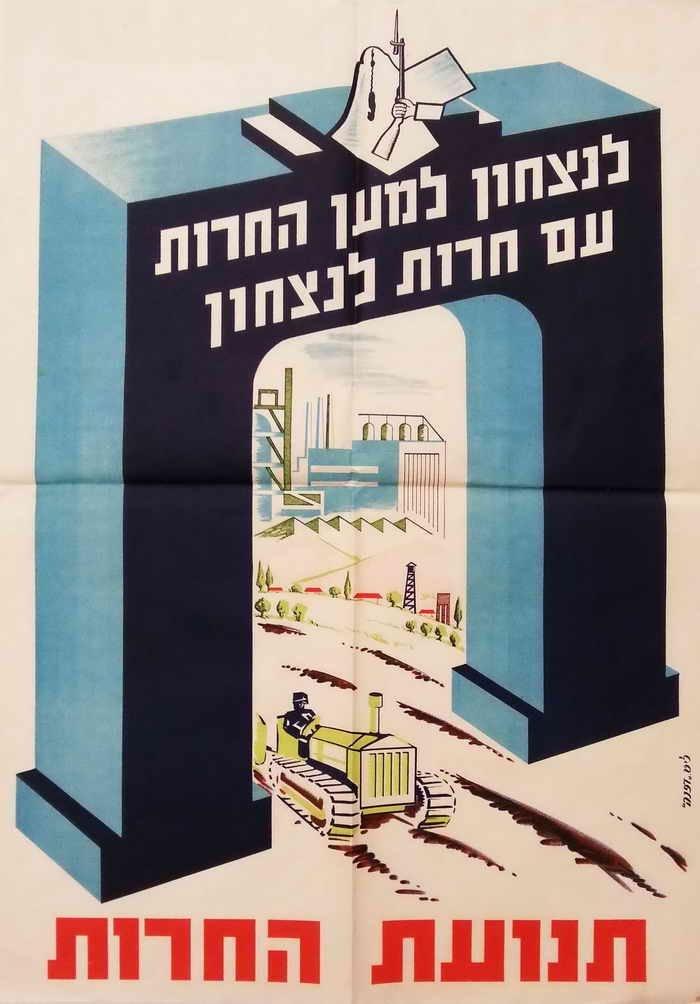 Vintage Israeli poster Herut movement 1948