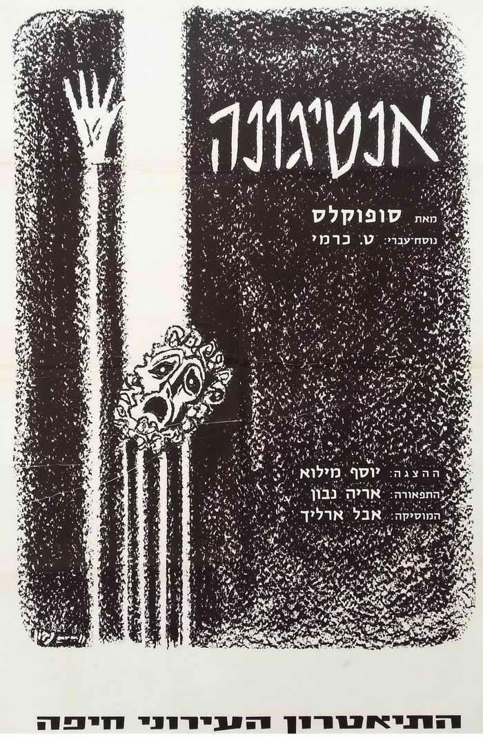 Vintage Israeli poster Antigone 1970's