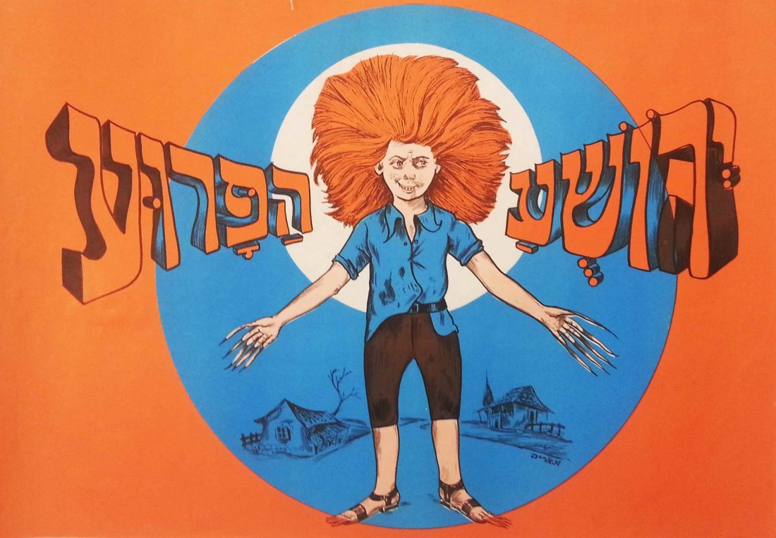 Vintage Israeli poster Struwwelpeter 1980's