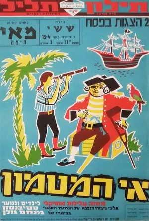 Vintage Israeli poster Treasure Island 1960's